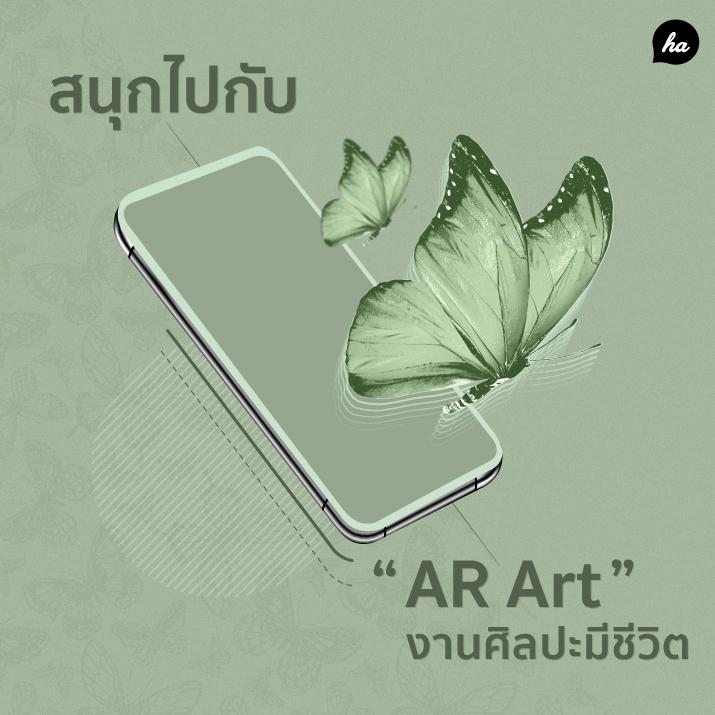ทำความรู้จักกับ 'AR Art' งานศิลปะแห่งโลกดิจิทัล