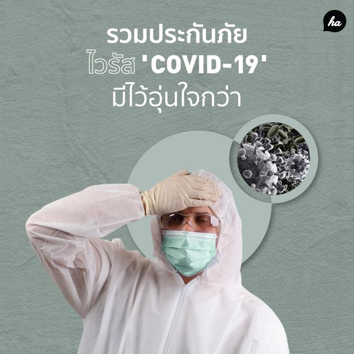 รวมประกันภัยสู้ไวรัส 'COVID-19' มีไว้! อุ่นใจกว่า
