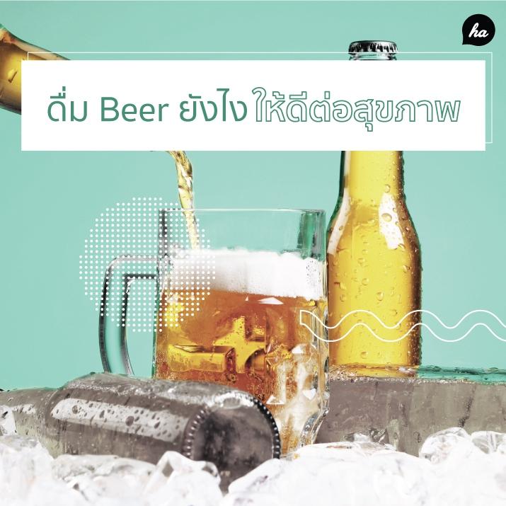 ดื่มเบียร์ยังไง ให้มีประโยชน์ต่อสุขภาพ