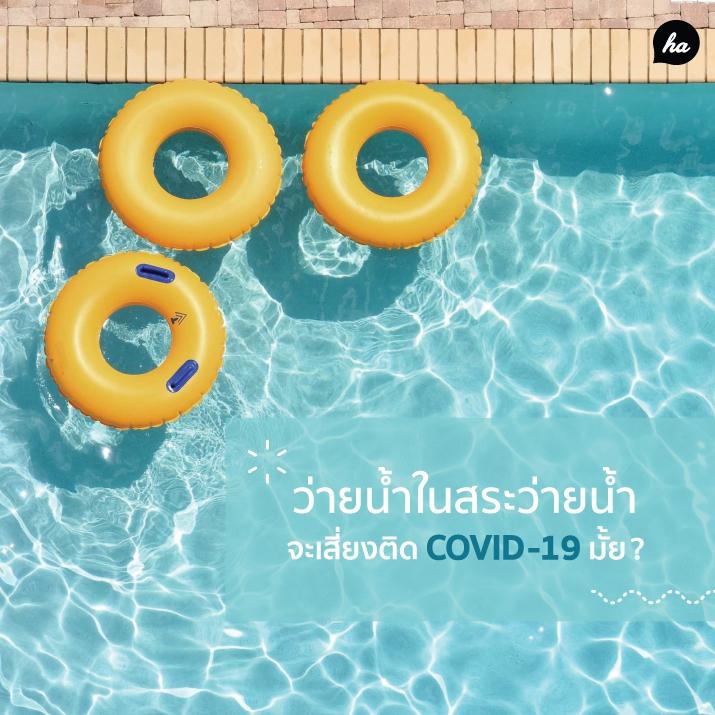 ไขข้อสงสัย! ว่ายน้ำในสระ จะเสี่ยงติด COVID-19 มั้ย?