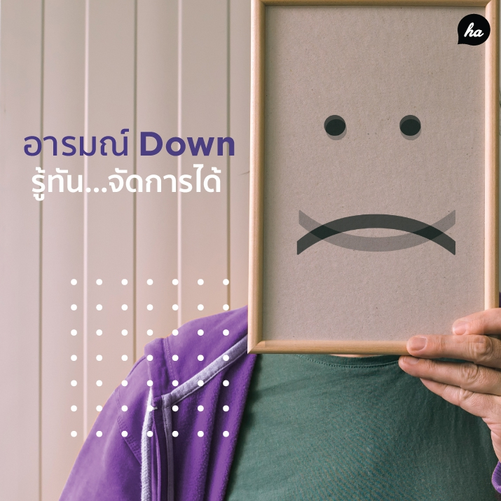 Are you feeling down? ทำอย่างไรให้หายดาวน์