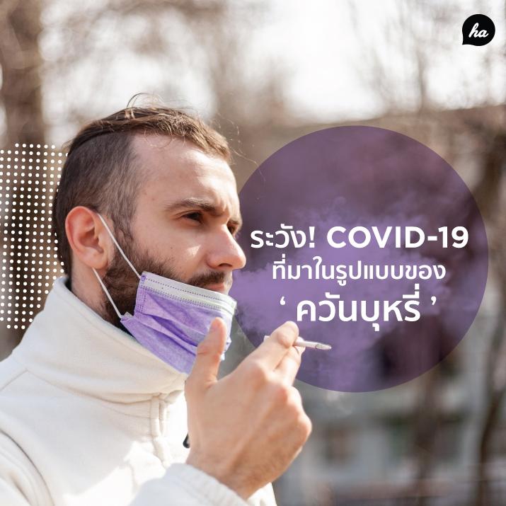รู้มั้ย! COVID-19 แพร่กระจายผ่านควันบุหรี่ได้