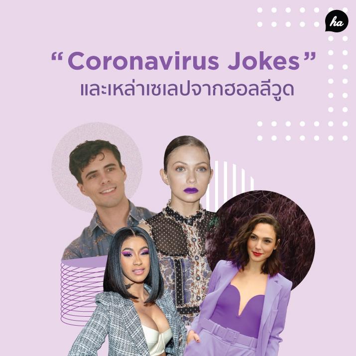 ส่อง Status เหล่าเซเลปในฮอลลีวูดพร้อม Coronavirus Jokes ที่ทำให้ต้องยิ้มตาม