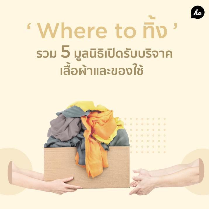 ทิ้งยังไงให้มีประโยชน์ รวม 5 สถานที่เปิดรับบริจาคเสื้อผ้าและของใช้