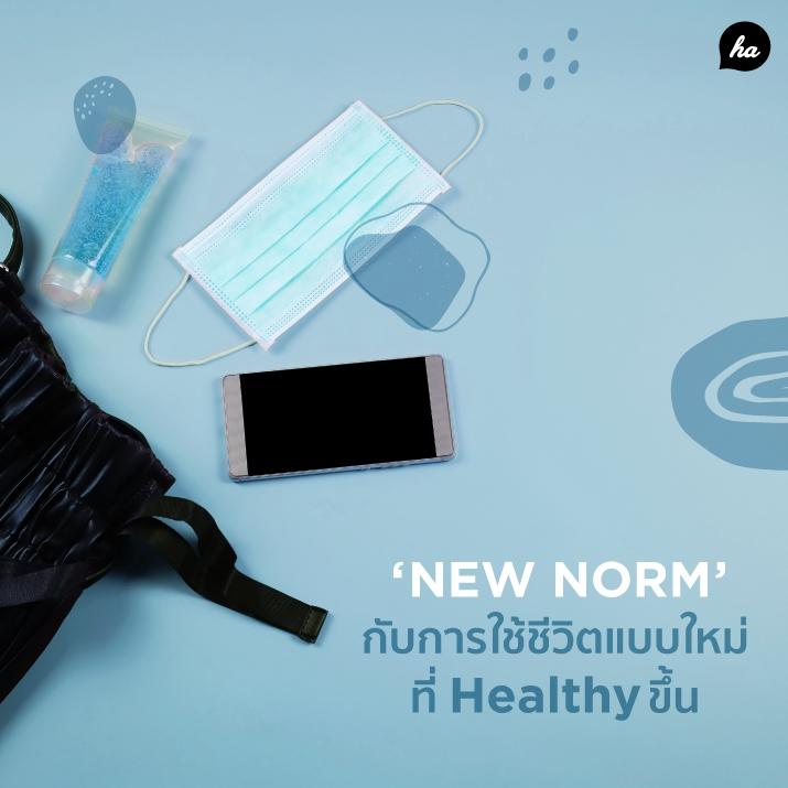 New Norm ได้เวลาปรับเปลี่ยนการใช้ชีวิต เพื่อสุขภาพที่ดีกว่าเดิม