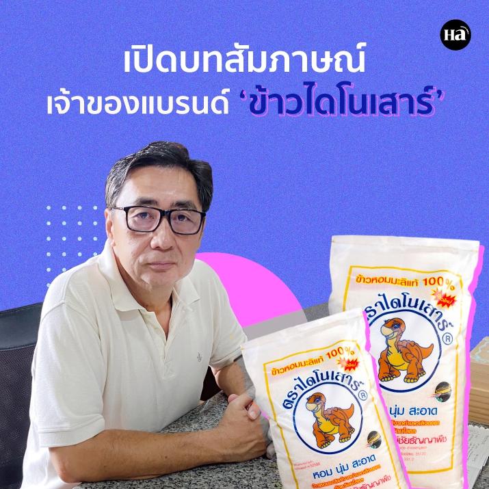 เปิดบทสัมภาษณ์เจ้าของแบรนด์ 'ข้าวไดโนเสาร์' ข้าวหอมมะลิที่อร่อยที่สุดในประเทศไทย